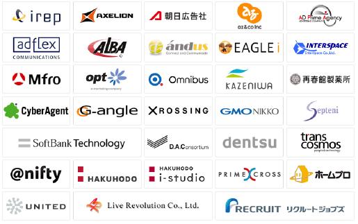 広告(バナー、メルマガ等)管理システムADFlow導入企業の一覧