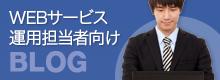 WEBサービス運用担当者向けブログ