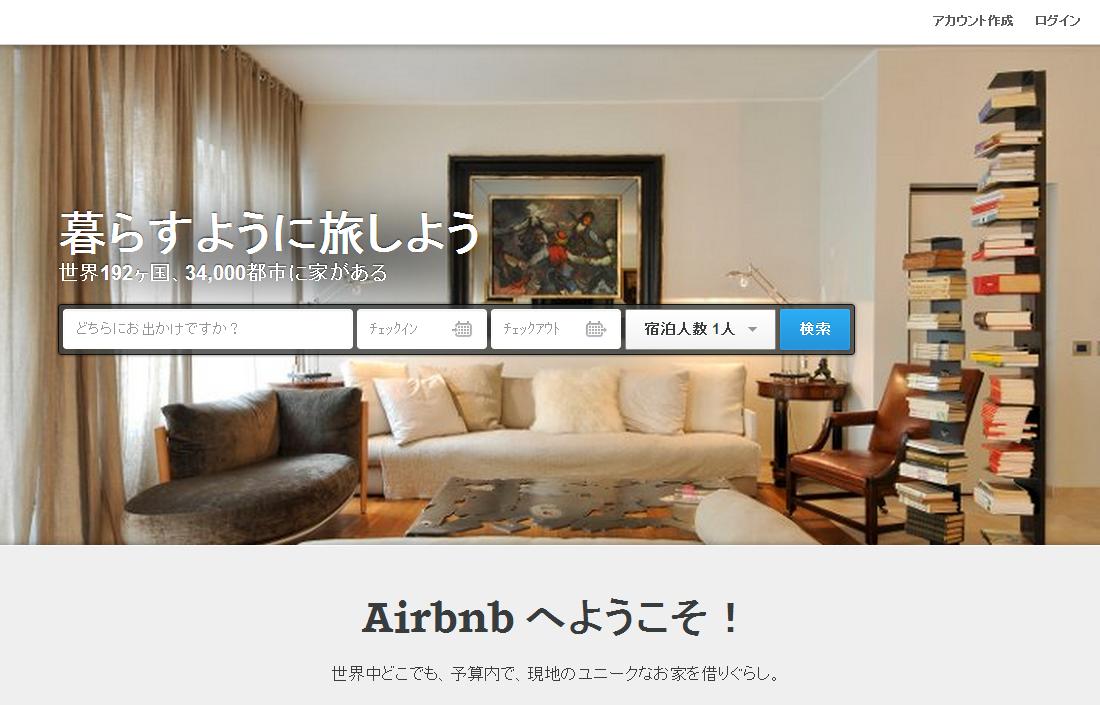 airbnbのTOPページ