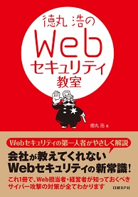 web_tokumaru